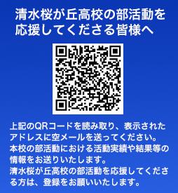 清水桜が丘部活動インフォメーションQRコード