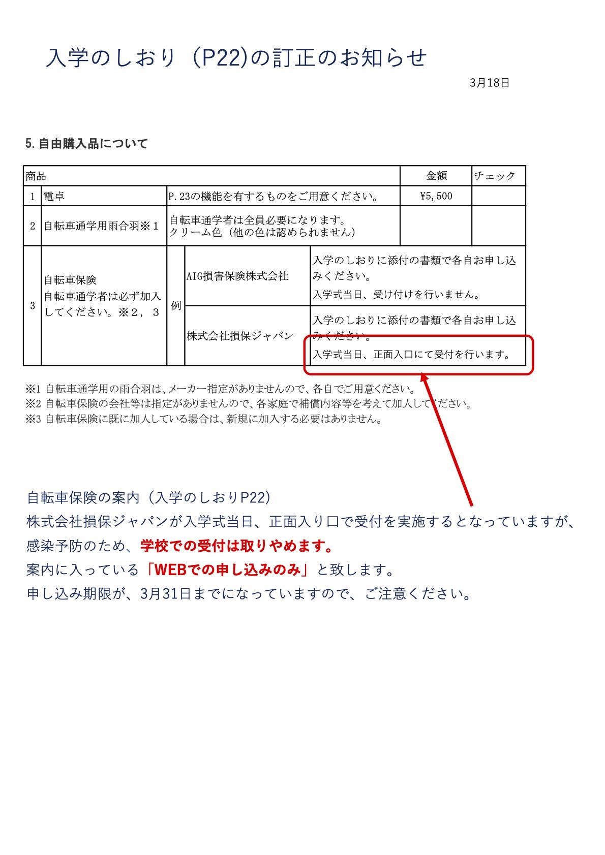 入学のしおり(P22)の訂正のお知らせ